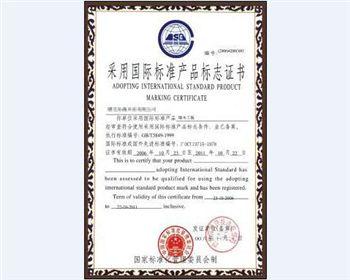 收米直播网页建材采用国际准产品标志证书