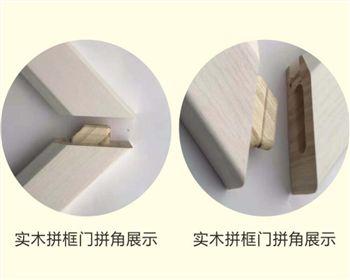 实木拼框门拼角展示